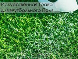 Искусственное Покрытие - Искусственная Трава