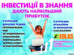 ІТ - курсы EOLAS для взрослых и детей