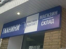 Изготовим лайтбокс любой сложности за 7 дней Чернигов