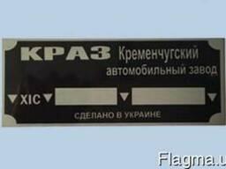 Изготовим Шильд Табличку Бирку КРАЗ