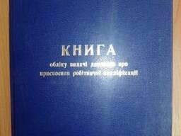 Изготовление бухгалтерских журналов и книг регистрации