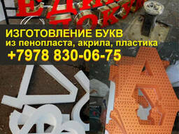 Изготовление букв из пенопласта и вырезать объемные буквы