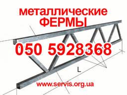 Изготовим Фермы металлические, Металлоконструкции, МАФы