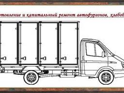 Изготовление и капитальный ремонт автофургонов, хлебобудок