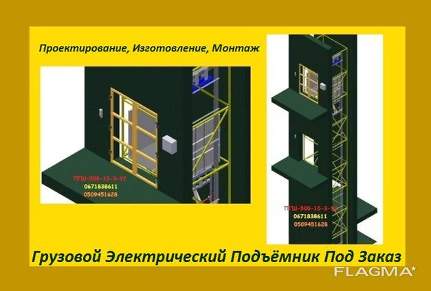 Монтаж Подъёмника в Лифтовую Шахту. г. Днепр