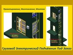 Электрический Консольный Складской Подъёмник. г. Днепр