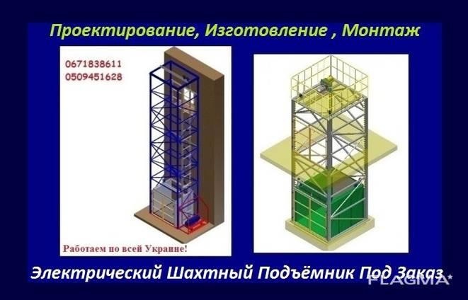 Грузовые Подъёмники-Лифты Складские. Монтаж. г. Луцк