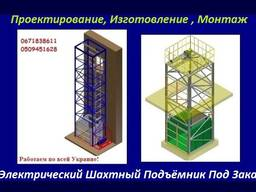Консольный Подъёмник в Лифтовую Шахту. г. Луцк