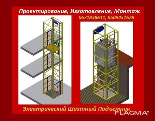 Подъёмник (Лифт) Складской Консольный. г. Винница