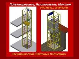 Шахтные Подъёмники Электрические Под Заказ. г. Винница