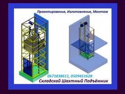 Грузовой Подъемник в Лифтовую Шахту. г. Запорожье