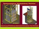 Приставной Грузовой Подъёмник-Лифт. Монтаж. г. Житомир - фото 3