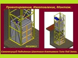 Шахтные Подъёмники Электрические Под Заказ. г. Запорожье