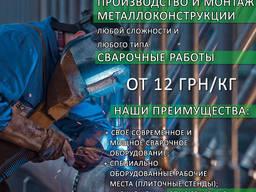 Изготовление и монтаж металлоконструкции любой сложности