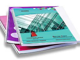 Изготовление каталогов
