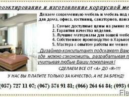 Мебель для гостиниц, отелей, санаториев и пансионатов