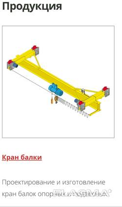 Изготовление кранового оборудования и подкрановых путей и связей.