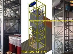 Грузовые Электрические Подъёмники (лифты) Под Заказ. Сумы