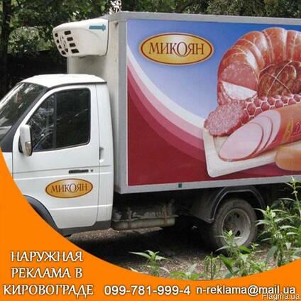 Изготовление наружной рекламы в городе Кировоград