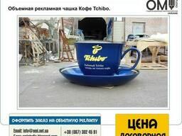 Изготовление объемной наружной рекламы в Киеве