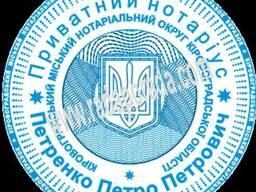 Изготовление печатей и штампов в Кропивницком (Кировограде)