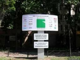 Изготовление рекламных щитов в Одессе