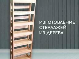 Изготовление  стеллажей из дерева на заказ