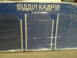 Изготовление стендов в Днепропетровске