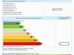 Изготовления сертификата энергетической эффективности здания