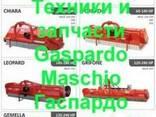 Измельчитель растительных остатков Tornado 310 Гаспардо (Gas - фото 1