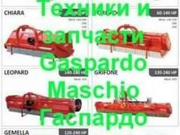 Измельчитель растительных остатков Tornado 310 Гаспардо (Gas