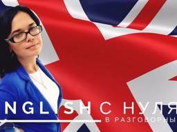 Изучение английского языка с нуля в разговорный