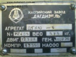 К2-150 Дизель-генератор-компрессор ДГК 10М Цена Дешево Фото