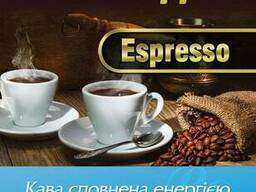 Качественный кофе по доступной цене ТМ Romantic Coffee