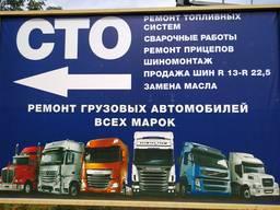 Качественный ремонт грузовых авто, прицепов, полуприцепов