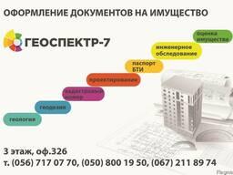 Кадастровый номер земельного участка ком-лекс услуг под ключ