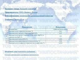 Кальций хлористый технический, Россия