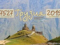 """Календарь православный """"Грузия"""" на 2019 год. Настенный"""