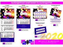Календарь с Вашим логотипом