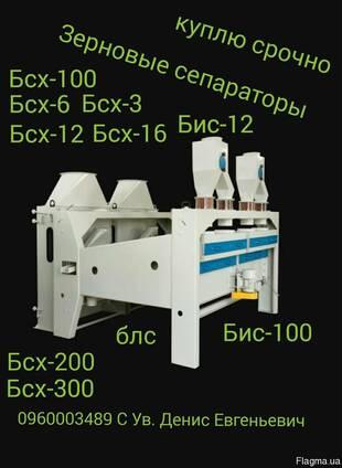 Куплю Сепаратор Бсх-100