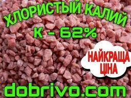 Калий хлористый (удобрение) мешок 50кг K 62% пр-во Беларусь