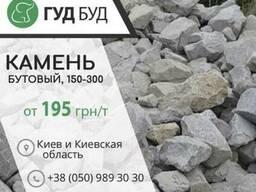 Камень бутовый фракция 150х300