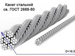Канат стальной ГОСТ 7668-80, цена, трос купить, канат купить