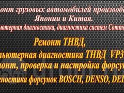 Компьютерная диагностика форсунок Богдан А092 А091