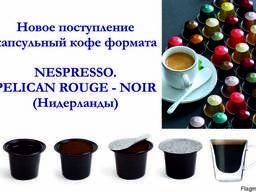 Капсульный кофе формата Nespresso