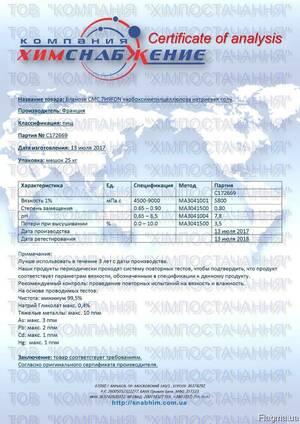 Карбоксиметилцеллюлоза пищевая (КМЦ), Франция