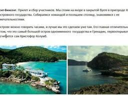 Яхтенный круиз: Карибское море без виз!