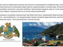 Яхтенный круиз: Карибское море без виз! - фото 4