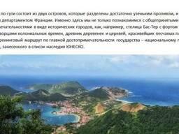 Яхтенный круиз: Карибское море без виз! - фото 5