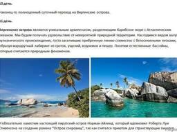 Яхтенный круиз: Карибское море без виз! - фото 8